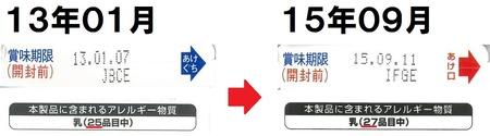 13年01月→15年09月