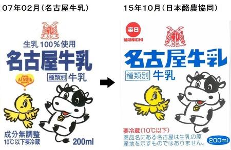 07年2月(名古屋牛乳)→15年10月(日本酪農協同)
