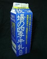 豊田乳業「牧場(まきば)の四季牛乳」07年6月fromKUMAさん