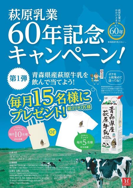 萩原乳業60年記念キャンペーン
