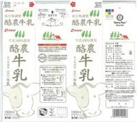 近藤乳業「酪農牛乳」10年6月