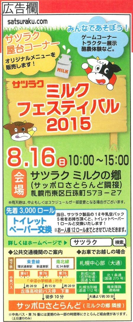 サツラクミルクフェスティバル2015