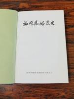福岡県酪農業協同組合連合会「福岡県酪農史」昭和51年3月発行