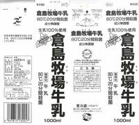 倉島乳業「倉島牧場牛乳」16年04月