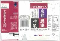 京都農業協同組合「京都農協牛乳」17年07月