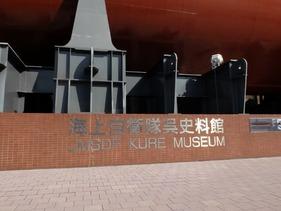 海上自衛隊呉資料館