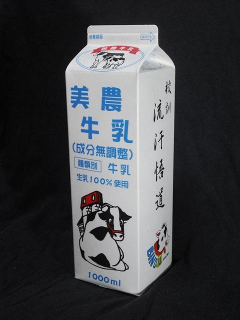 愛しの牛乳パック:北海道美幌農...