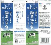 興真乳業「まごころ酪農3.6牛乳」13年10月