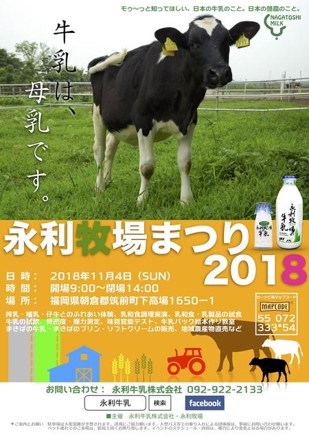 永利牧場まつり2018が開催されます。