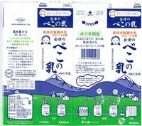 会津中央乳業「会津のべこの乳」11年4月