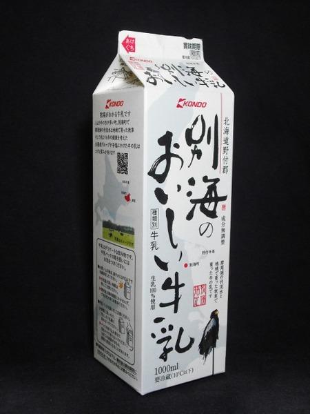 近藤乳業「別海のおいしい牛乳」18年01月 from はまっこさん
