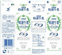 球磨酪農農業協同組合「特選牛乳」10年9月
