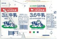 茨城乳業「3.6牛乳」11年2月