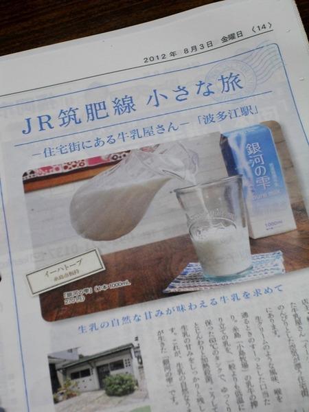 JR筑肥線小さな旅 −住宅街にある牛乳屋さん−