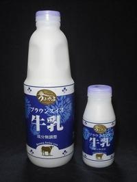 うぶやま「ブラウンスイス牛乳」11年3月