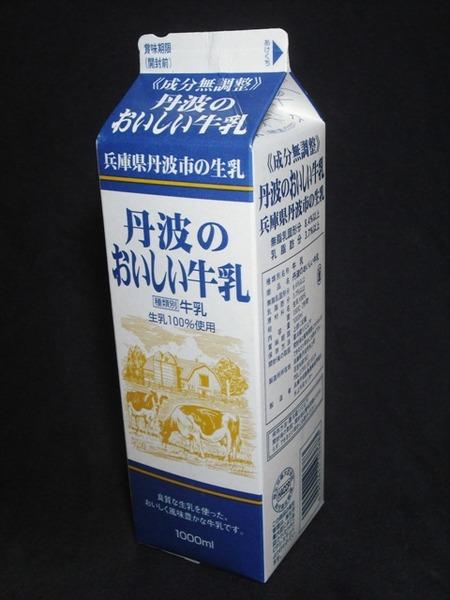 兵庫丹但酪農農業協同組合「丹波のおいしい牛乳」 from eraさん
