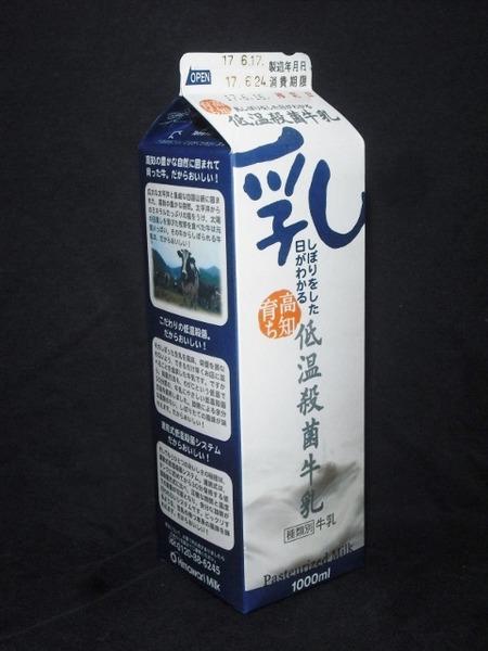 ひまわり乳業「乳しぼりをした日がわかる低温殺菌牛乳」17年06月