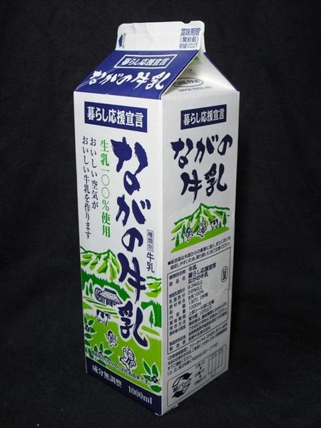 長野牛乳「暮らし応援宣言ながの牛乳」 from yusaさん