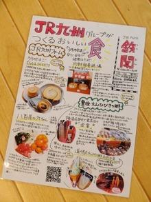 JR九州の「鉄聞」も読めます♪