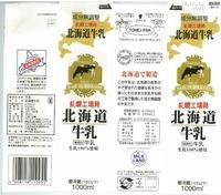 新札幌乳業「北海道牛乳」14年10月