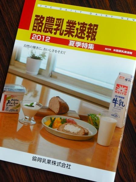 酪農乳業速報2012夏季特集
