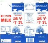 諫早乳業「成分無調整諫早牛乳」06年4月