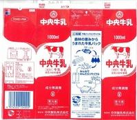 中央製乳「中央牛乳」15年08月