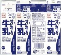生活協同組合連合会東海コープ事業連合「せいきょう牛乳」10年7月