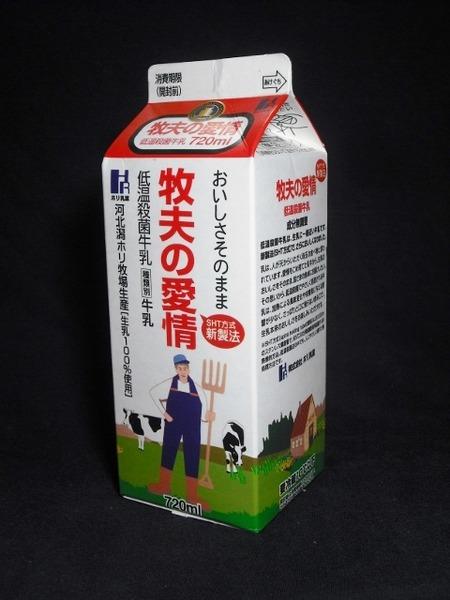 ホリ乳業「牧夫の愛情」14年12月 from 豊橋の路面電車さん