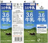 サークルKサンクス「3.6牛乳」06年11月
