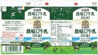 小岩井乳業「小岩井 農場3.7牛乳[特選]」16年07月