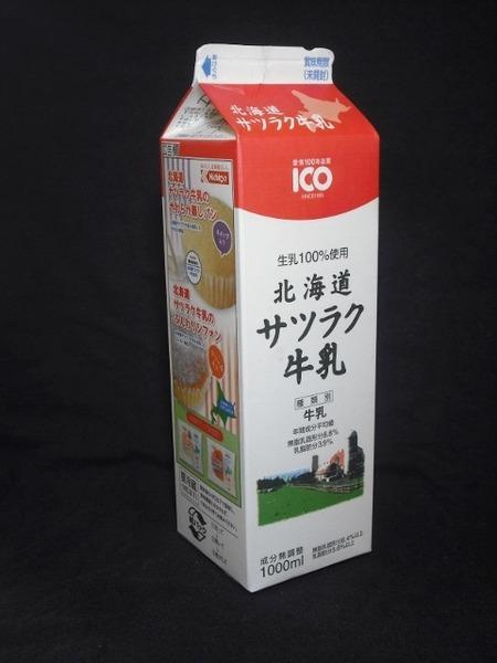サツラク農業協同組合「北海道サツラク牛乳」from 佐々木館長