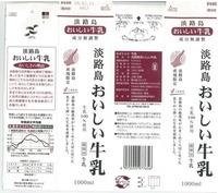 淡路島酪農農業協同組合「淡路島おいしい牛乳」10年2月