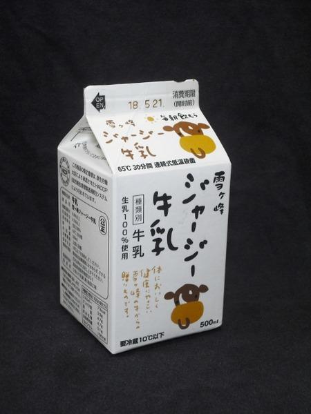 ひまわり乳業「雪ヶ峰ジャージー牛乳」 from maizon_nさん