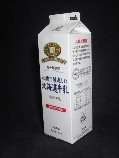 新札幌乳業「札幌で製造した北海道牛乳」 from はまっこさん