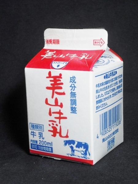 美山ふるさと「美山牛乳」16年05月 from はまっこさん