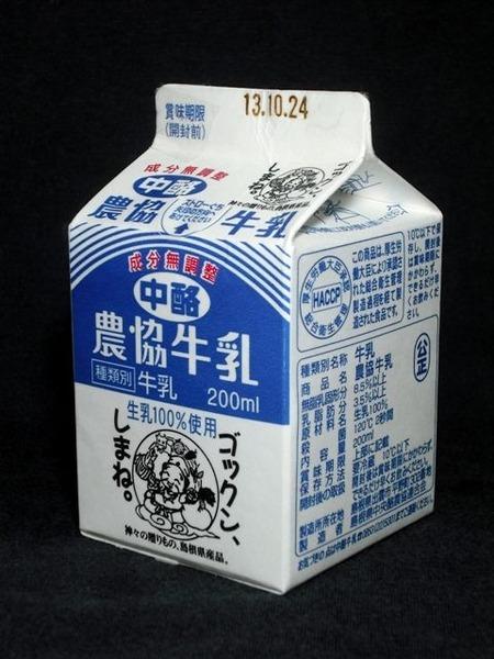 島根県中央酪農協連合会「農協牛乳」13年10月 from GIOさん