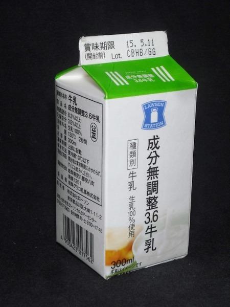 ローソン「成分無調整3.6牛乳」15年05月 from はまっこさん