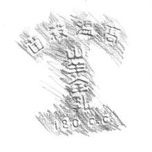 拓本「�温殺菌・山羊全乳・180c.c.」