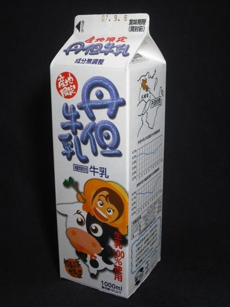 兵庫丹但酪農農協「丹但牛乳」 from kazagasiraさん