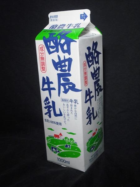 堀田功乳舎「酪農牛乳」15年08月