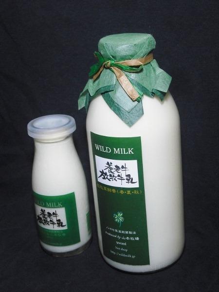 養老牛山本牧場「養老牛放牧牛乳」17年06月