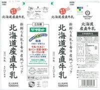 サツラク農業協同組合「北海道産直牛乳」12年8月