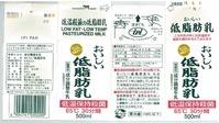 タカハシ乳業「おいしい低脂肪乳」14年06月
