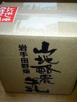 商品名入り段ボール箱