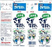 佐賀グリコ乳業「グリコJA牛乳さが生まれ」16年04月