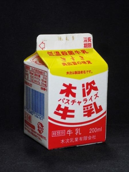 木次乳業「木次パスチャライズ牛乳」18年04月 from はまっこさん
