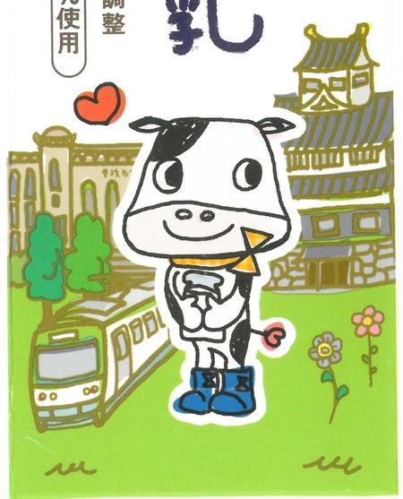 かわいい豊橋の牛さん