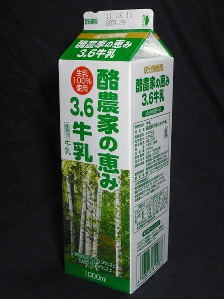 長野県農協直販「酪農家の恵み3.6牛乳」11年3月