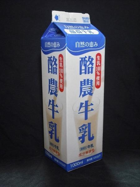 ミラクル乳業「酪農牛乳」18年11月